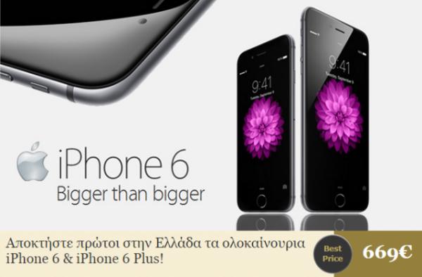 I phone 6 athens greece